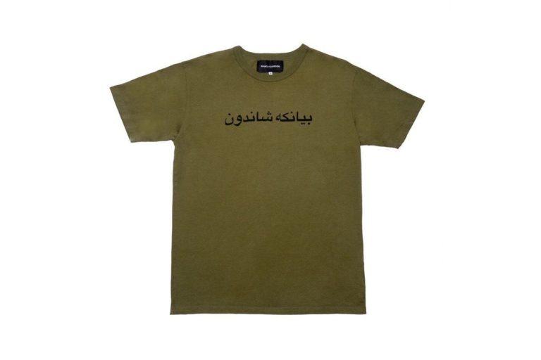 bianca-chandon-t-shirt-flyktingar